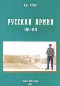 Марков О.Д. Русская армия 1914-1917