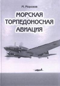М.Э. Морозов Морская торпедоносная авиация. Том I. Авиация Балтийского флота