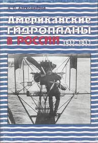 Александров А.О. Американские гидроаэропланы в России 1912 - 1917 гг.