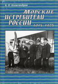 Александров А.О. Морские истребители России. 1915-1925