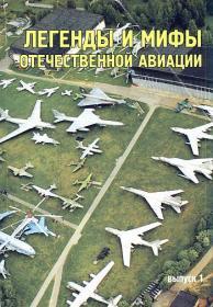 Дёмин А.А. Легенды и мифы отечественной авиации. Выпуск 1