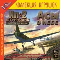 Ил-2 Штурмовик: Асы в небе