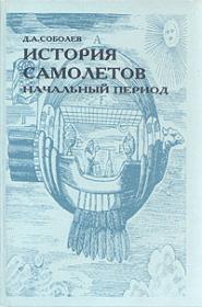 Соболев Д.А. История самолетов. Начальный период