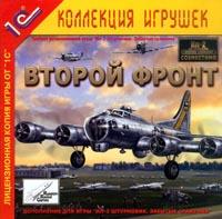 Ил-2 Штурмовик: Второй фронт
