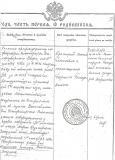 Выписка о крещении А.А.Закуцкого - крестника императора Николая II.