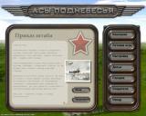Асы поднебесья. Скриншот 2