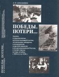 Обложка книги Александров А.О. Победы. Потери...