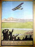 """Плакат """"Донотоса"""" о подвиге летчиков Донской авиации"""