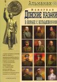 Альманах «Донские казаки в борьбе с большевиками», №4/2010